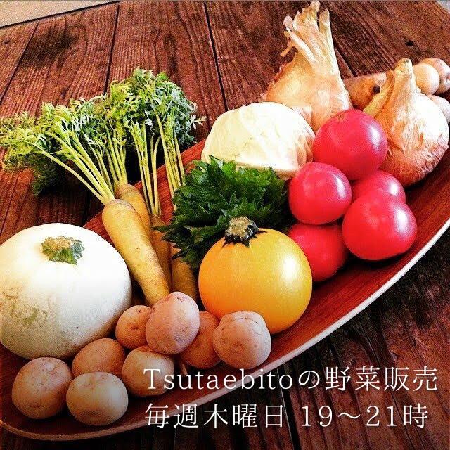 tsutaebito(つたえびと)の無農薬野菜販売・阿倍野昭和町