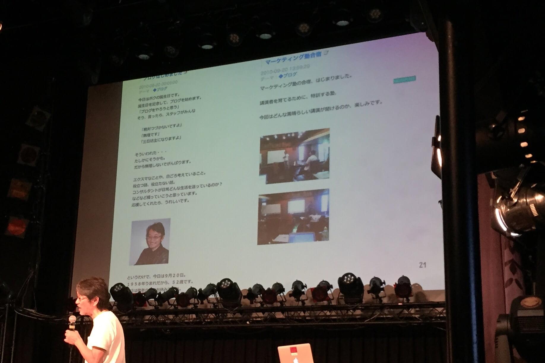 藤村正宏氏の昔のブログのスライドを見て