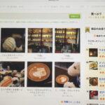 食べログの点数が3.0にリセットされたとのニュースを見て…そもそも食べログに集客を頼るのが問題