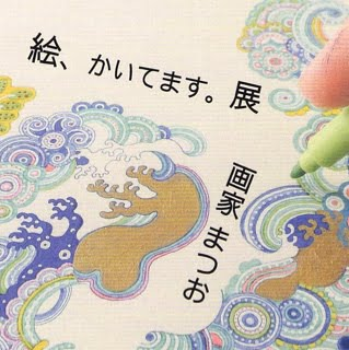 gallery So-Ra 画家 まつお