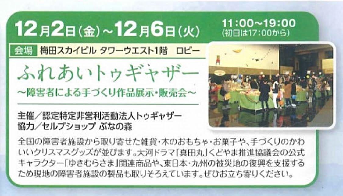 12/2(金)〜6(火) ふれあいトゥギャザー 障害者による手づくり作品展示販売会
