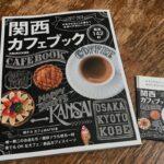 関西カフェブック2017ー2018に掲載いただいています