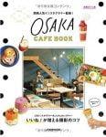 関西インスタグラマー監修 大阪カフェブック
