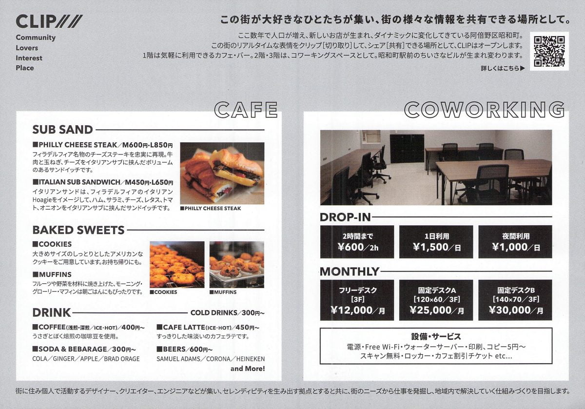 Cafe&CoworkingspaceCLIPの案内