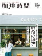 珈琲時間2019年11月号(秋号)表紙-大誠社